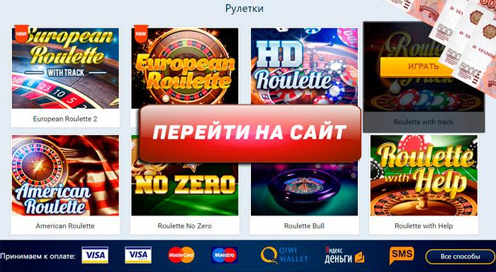 Рулетка на русском языке играть