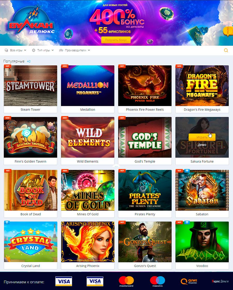 Онлайн казино в россии с бездепозитным бонусом