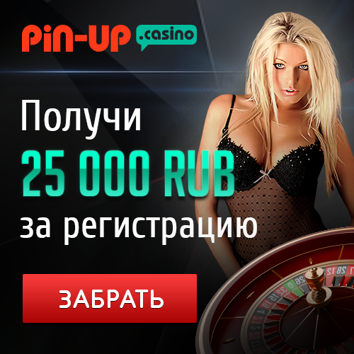 Pin up casino зеркало скачать