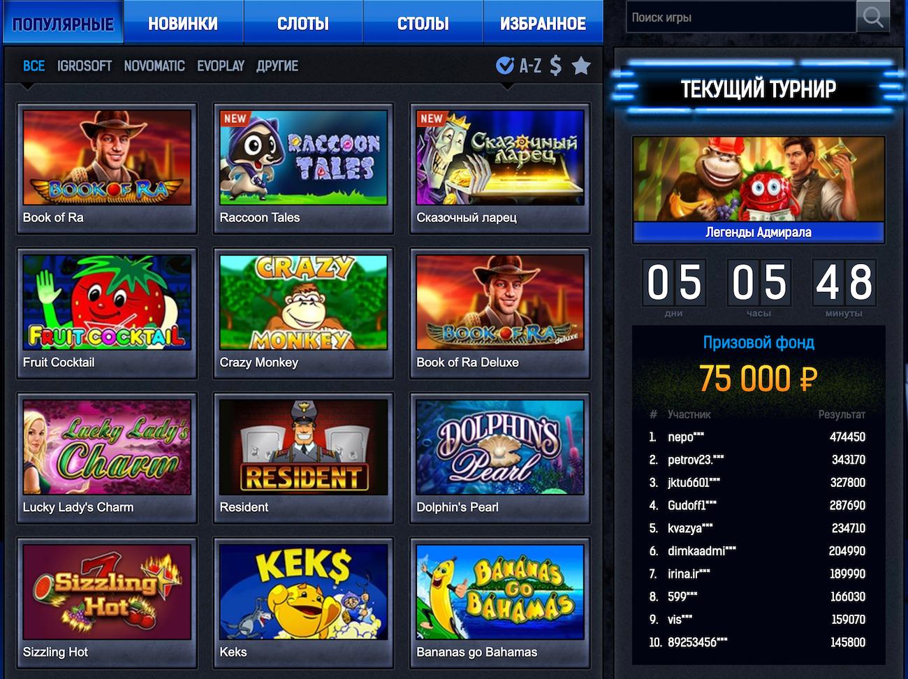 Братва игровые автоматы играть беспдатно без регистрации покер без онлайна