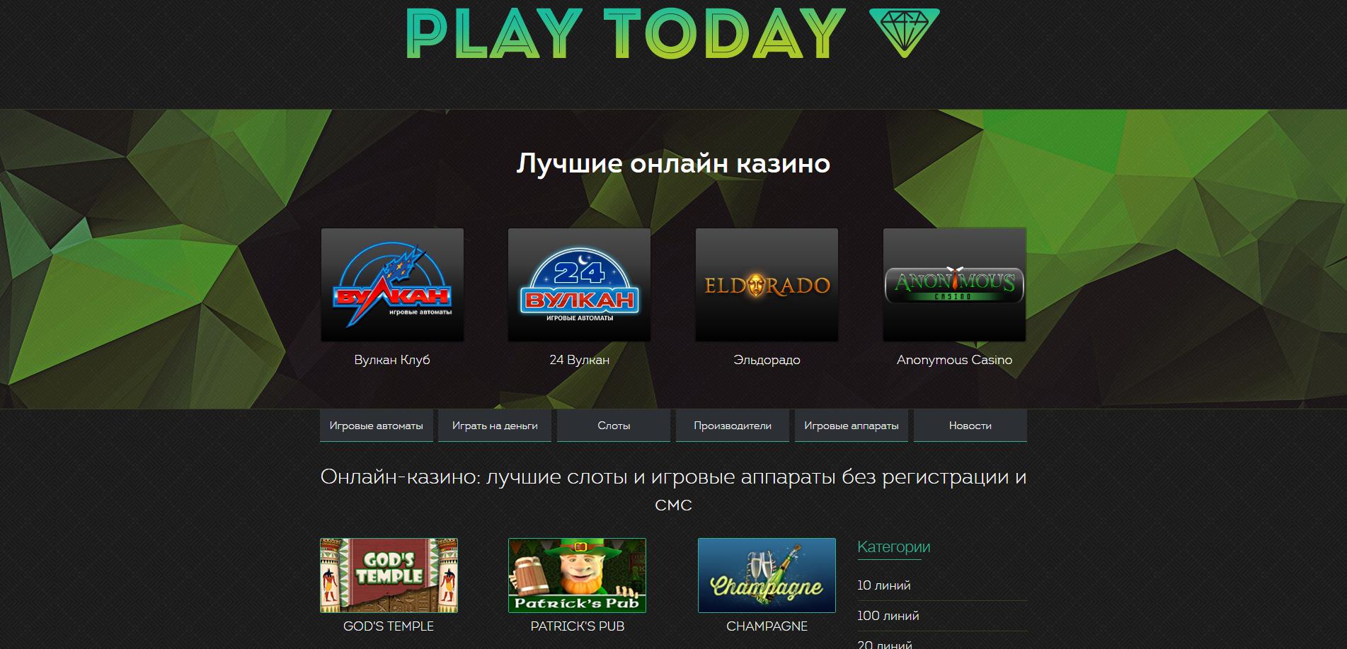 Игровые автоматы играть бесплатно и без регистрации демо режим
