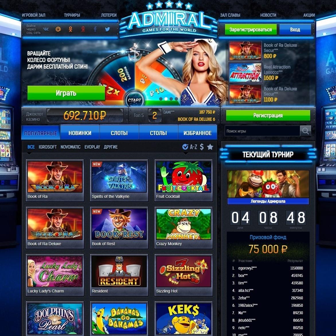 Скачать бесплатно игровые автоматы р играть карты багамы бесплатно