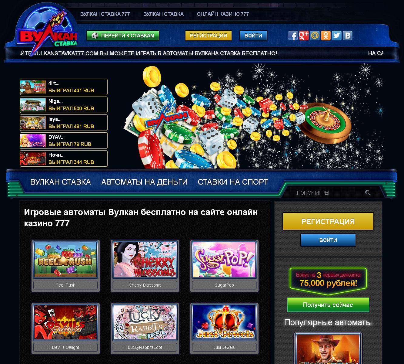 Игровые автоматы казино рояль 777 реально выиграть в интернет казино вулкан