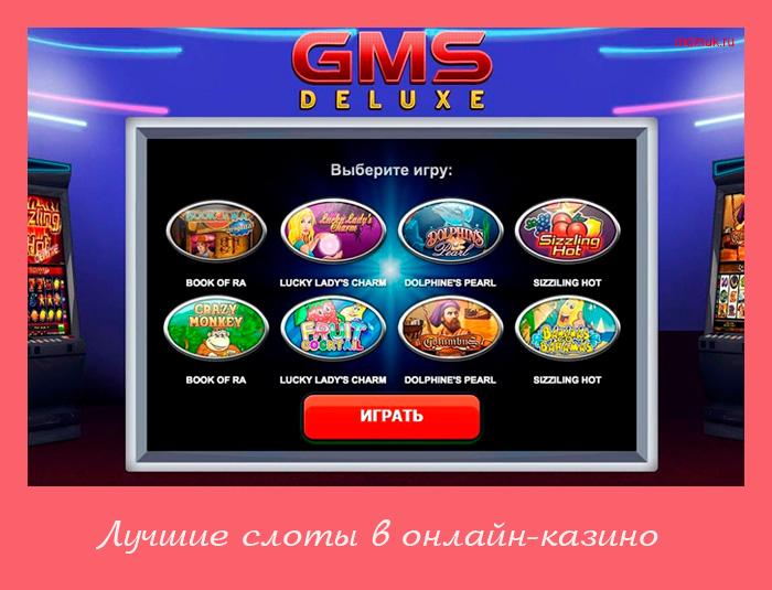 Автоматы слоты бесплатно игра в казино игровые аппараты