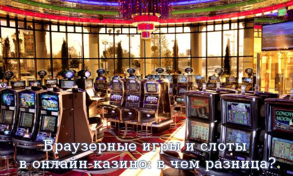 Игровые автоматы гостиница металлист харьков
